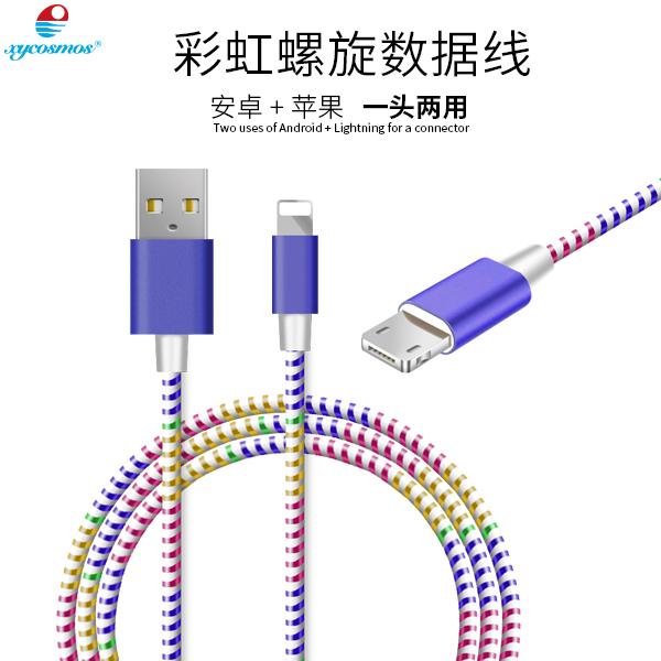 湘元宇lightning和micro苹果数据线安卓二合一充电线器一头两用通用