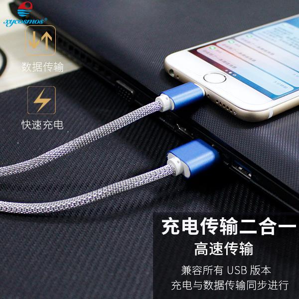 礼品苹果手机数据线移动电源充电线创意金属线2A快充线