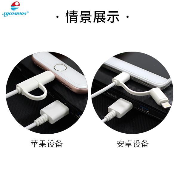 湘元宇二合一数据线适用安卓Micro Type-c  PVC数据线充电线