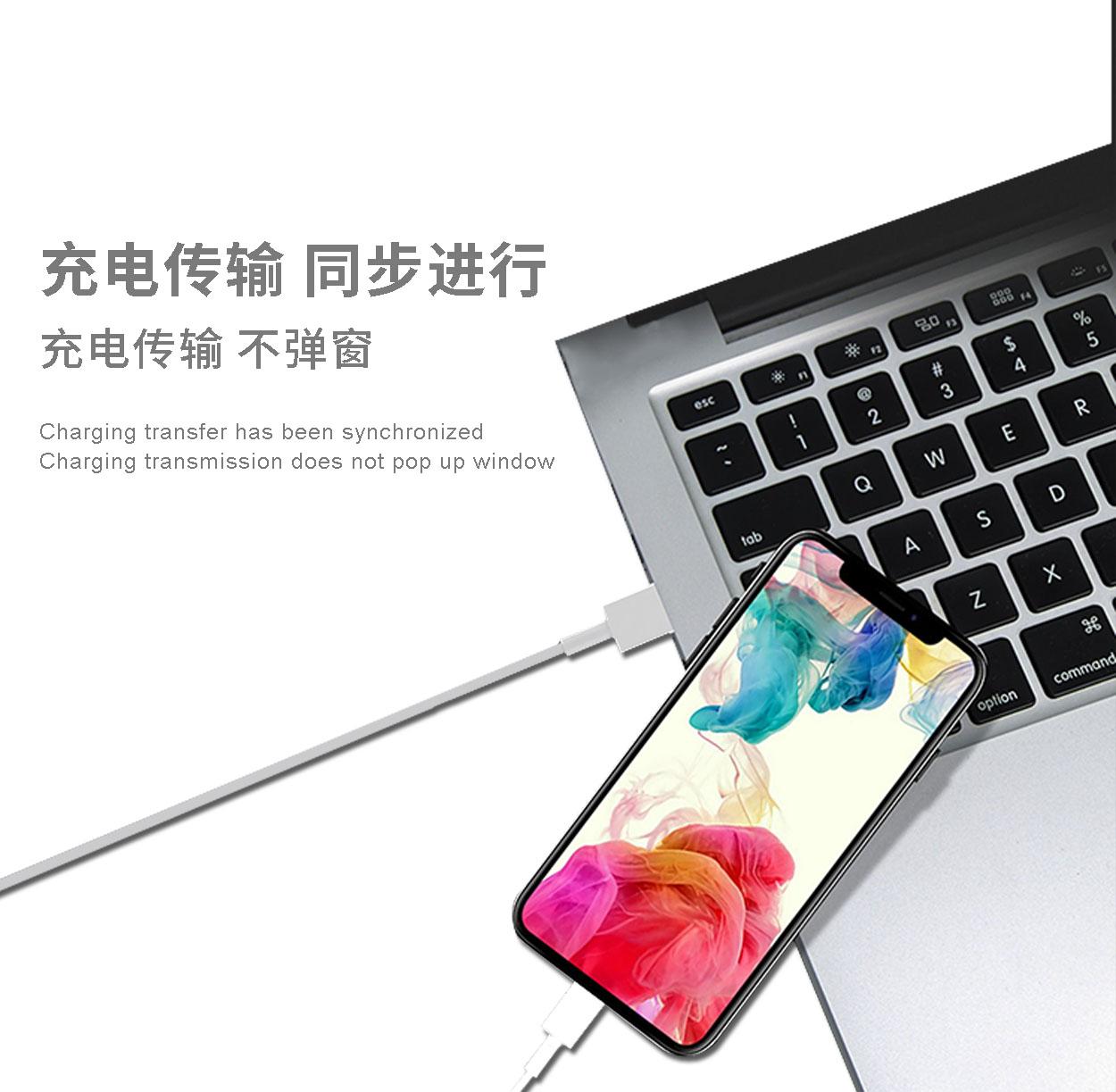 苹果数据线